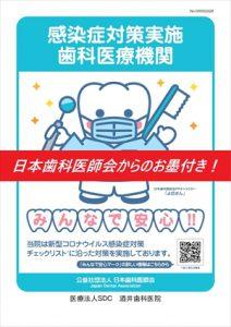 日本歯科医師会が発行する感染症対策実施歯科医療機関1