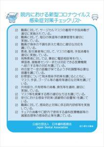 日本歯科医師会が発行する感染症対策実施歯科医療機関2