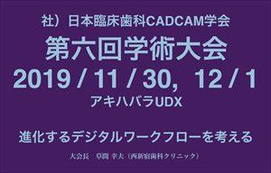 2019年日本臨床歯科CADCAM学会1