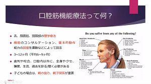口腔筋機能療法MFTセミナーと口腔筋機能不全症