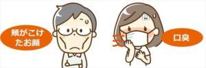 頬がこけたり口臭が悪化する