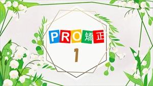 PRO予防矯正のアクティビティ動画