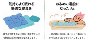 歯ぎしり予防効果が高い寝具選びと入浴